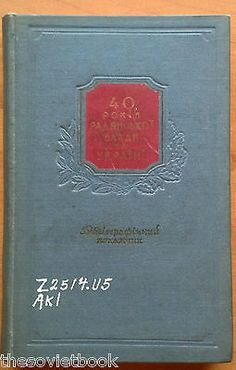 Bibliography of soviet political publications in Ukraine 1918 -1958