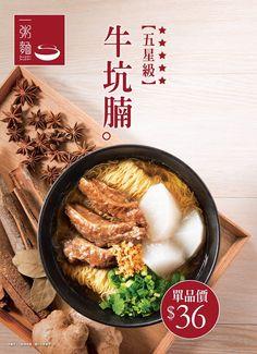 Food Graphic Design, Food Poster Design, Menu Design, Food Design, Brochure Food, Restaurant Advertising, Asian Street Food, Food Menu Template, Food Banner