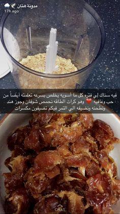 سناك بالتمر ٢ Healthy Vegan Snacks, Diet Snacks, Healthy Smoothies, Healthy Recipes, Snack Recipes, Cooking Recipes, Bread Recipes, Cookout Food, Arabic Food
