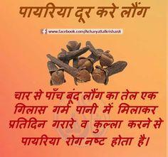 Aayurbed
