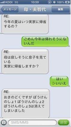 【母・美智代】line