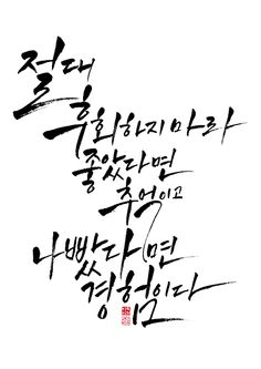 calligraphy_절대 후회하지 마라. 좋았다면 추억이고 나빴다면 경험이다_캐롤 터킹턴 K Quotes, Famous Quotes, Korea Quotes, Korean Writing, Good Sentences, Photo Images, Learn Korean, Korean Language, Beautiful Words