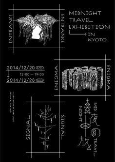 真夜中の旅 Midnight Travel Exhibition in Kyoto