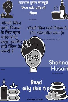 Oily Skin beauty tips by shahnaz husain in hindi Tips For Oily Skin, Oily Skin Care, Oils For Skin, Skin Tips, Skin Care Tips, Beauty Tips, Beauty Hacks, Liquid Foundation, Skin Problems