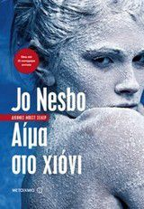 Title: Blood On Snow Part of Series: Blood On Snow ( Author: Nesbo, Jo Format: Paperback Edition: Greek Publi. Blood On Snow, Tom Robbins, Tv Series, My Books, Greek, Author, Reading, Movie Posters, Magazine