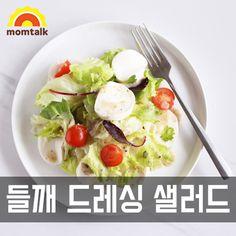 다이어트에 딱! 다양한 재료의 샐러드 레시피 총집합 : 정보 : 맘톡 Food Plating, Potato Salad, Healthy Recipes, Healthy Food, Potatoes, Meat, Chicken, Cooking, Breakfast