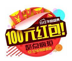 @南栀惜沫 专注电商资源采集 Campaign Logo