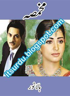 Makhmasa By Hala Noor Heather Moss, Urdu Stories, Book Tattoo, Urdu Novels, Tattoo Models, Black Tattoos, Books, Libros, Book