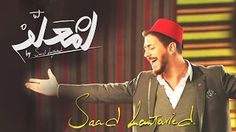 Saad Lamjarred - LM3ALLEM ( Exclusive Music Video) | (سعد لمجرد - لمعلم (فيديو كليب حصري - YouTube