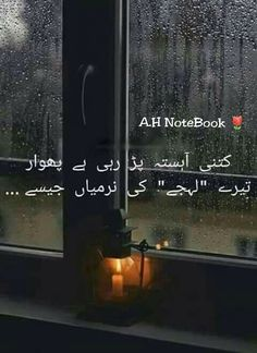 Meri diary se Poetry Text, Sufi Poetry, Poetry Books, Emotional Poetry, Poetry Feelings, Hurt Feelings, Rain Quotes, Poetry Quotes, Mind And Heart Quotes