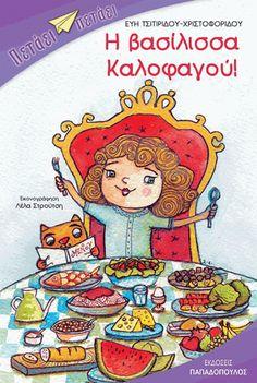 kalofagou Greek Language, Princess Peach, Snoopy, Education, Learning, Books, Fictional Characters, Corner, Diet
