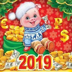 Happy New Year 2019, Merry Christmas, Christmas Ornaments, Nouvel An, Baby Art, Russian Art, Congratulations, Teddy Bear, Holiday Decor