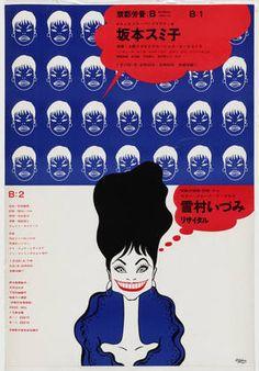 Japanese typographic poster design by Tadanori Yokoo