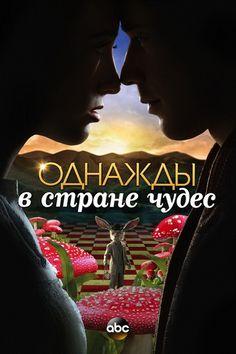 за гранью lostfilm 1 сезон