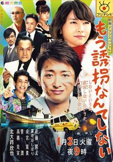 Mou Yuukai Nante Shinai (2012) | Tarui Shotaro (Ohno atoshi) is an ordinary guy who dreamed of becoming a hero when he was a child, but now gets by as a part-time worker. The unexpected story unfolds when one day, the daughter of a yakuza boss asks him to plan a make-believe kidnapping.