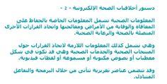 مقتبس من دستور أخلاقيات الصحة الإلكترونية