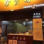 鴛鴦配搭 - 珍寶坊 Jambo Foods in Jordan  Hong Kong