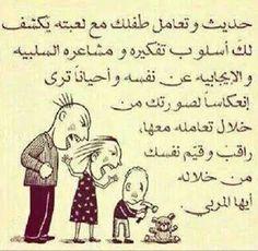 – BabyCare Mag – Baby Development Tips Vie Motivation, Felt Quiet Books, Islam Facts, Kids Behavior, Learning Arabic, Baby Education, Baby Development, Creative Kids, Raising Kids