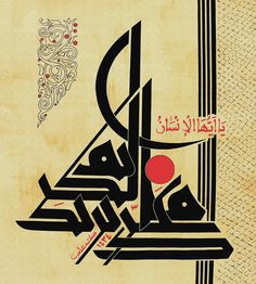 92 Meilleures Images Du Tableau Salah Calligraphie
