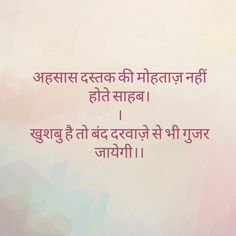 Ahsaas ko koi bandishon m nhi baandh sakta. Desi Quotes, Shyari Quotes, Life Quotes, Hindi Words, Hindi Shayari Love, Hindi Qoutes, Poetry Hindi, True Feelings Quotes, Reality Quotes