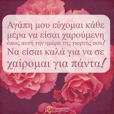 Agapi Mou Xronia Polla Wish, Birthdays, Thankful, Quotes, Qoutes, Birthday, Quotations, Sayings