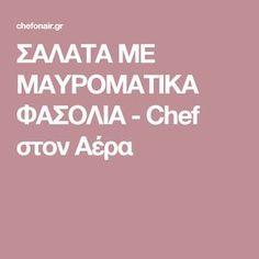 ΣΑΛΑΤΑ ΜΕ ΜΑΥΡΟΜΑΤΙΚΑ ΦΑΣΟΛΙΑ - Chef στον Αέρα