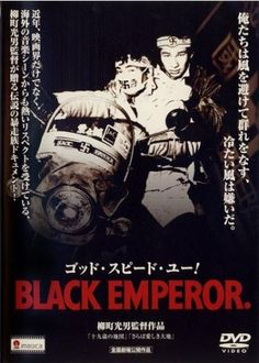 God Speed You! Black Emperor is an awesome Japanese motorcycle documentary - Full Version Biker Movies, Go Dog Go, 1976 Movies, Samurai Artwork, Stunt Bike, Japanese Motorcycle, Japanese Film, Documentary Film, Tokyo Japan