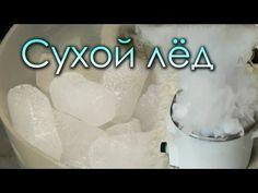 ▶ Сухой лед - Удивительная подборка экспериментов с сухим льдом! (Химия) - YouTube