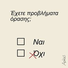 by Arkas Have you trouble with your eyes ? Funny Images With Quotes, Funny Greek Quotes, Greek Memes, Sarcastic Quotes, Funny Photos, Funny Statuses, True Words, Funny Moments, Best Quotes