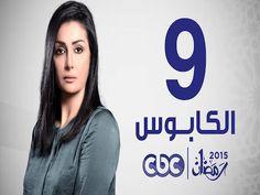 Fraja tv: Al Kabouss ep 9 | El Qabouss episode 9 | مسلسل الكابوس الحلقة 9