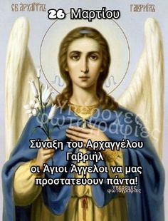 Angel Quotes, Facebook Humor, Wise Words, Saints, Icons, Movies, Movie Posters, Food, Films