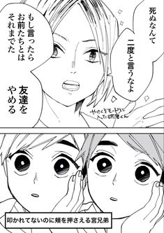Kenma Kozume, Haikyuu, Anime, Geek Stuff, Manga, Twitter, Places, Geek Things, Cartoon Movies