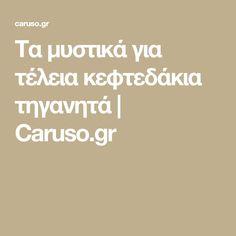 Τα μυστικά για τέλεια κεφτεδάκια τηγανητά   Caruso.gr