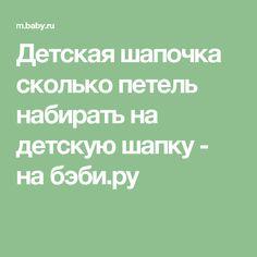 Детская шапочка   сколько петель набирать на детскую шапку - на бэби.ру