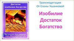 """Медитация """"Изобилие, Богатство, Достаток"""" Трансмедитация от Елены Ушанковой"""