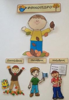 ΟΙ ΕΠΟΧΕΣ & ΤΑ ΠΑΙΔΙΑ ΤΟΥΣ :: kidsactivities.gr Preschool Education, Preschool Classroom, Preschool Crafts, Kindergarten, Motor Activities, Autumn Activities, Activities For Kids, Class Decoration, School Decorations