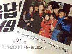 Reply 1994 / Answer Me 1994