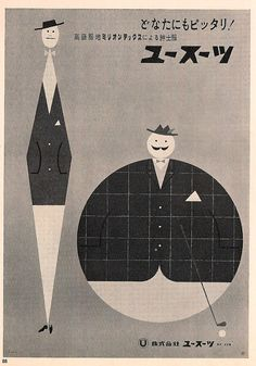 Illustration and design by Yusaku Kamekura, from Graphis Annual Japanese Graphic Design, Vintage Graphic Design, Graphic Design Illustration, Graphic Design Inspiration, Graphic Art, Gravure Illustration, Illustration Art, Buch Design, Design Art
