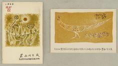 Yasoji Wakayama 1903-1983 - New Year's Greeting Cards - 1964, 1966 Artelino