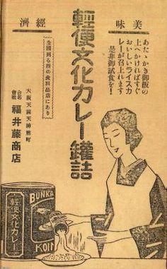 食(大正13年)▷インスタントのカレー缶詰 | ジャパンアーカイブズ - Japan Archives