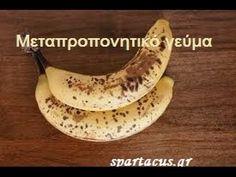 Μεταπροπονητικό Γεύμα για αθλητές & αθλούμενους! - YouTube Banana, Wellness, Fruit, Youtube, Food, Essen, Bananas, Meals, Fanny Pack