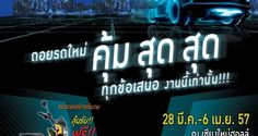 Northern Auto Show (28th March – 6th April) | Open Chiang Mai Travel Guide Thailand