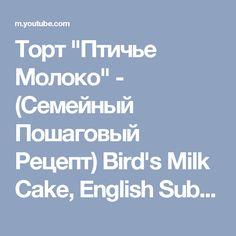 """Торт """"Птичье Молоко"""" - (Семейный Пошаговый Рецепт) Bird's Milk Cake, English Subtitles - YouTube"""