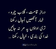 heart touching sad urdu poetry and status images from dear diary quotes, pyari diary and AH notebook. find inspirational pics with shayari on diary love quotes Funny Quotes In Urdu, Urdu Funny Poetry, Poetry Quotes In Urdu, Best Urdu Poetry Images, Urdu Poetry Romantic, Love Poetry Urdu, Nice Poetry, Image Poetry, Soul Poetry