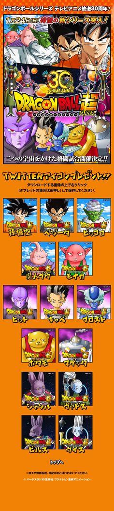 DRAGON BALL SUPER #DragonBallSuper #ドラゴンボール
