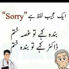 Funny Friendship Quotes In Urdu Friendship Pinterest Jokes