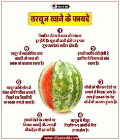 तरबूज के फायदे Migraine Home Remedies, Home Health Remedies, Cold Home Remedies, Skin Care Remedies, Natural Health Remedies, Good Health Tips, Natural Health Tips, Health And Beauty Tips, Healthy Tips