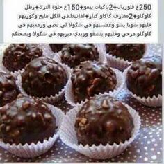 Pastry Recipes, Gourmet Recipes, Dessert Recipes, Cooking Recipes, Arabic Sweets, Arabic Food, Cooking Chef, Easy Cooking, Tunisian Food