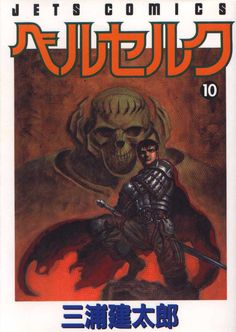 Berserk Cover # 10