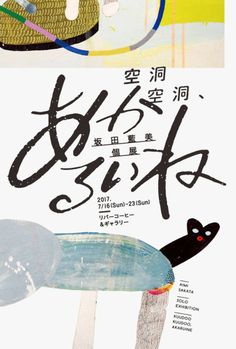 坂田藍美 個展「空洞空洞、あかるいね」DM  デザイン:岡口房雄  Kuudoo kudoo akaruine flyer  Design: fusao okaguchi